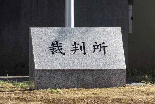 岡山市裁判所の写真