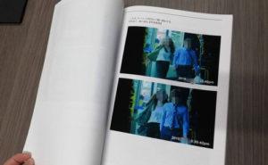 興信所の報告書 サンプル