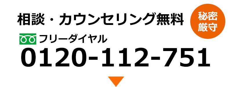 岡山の探偵 問い合わせ 0120-112-751 浮気調査が専門の探偵事務所
