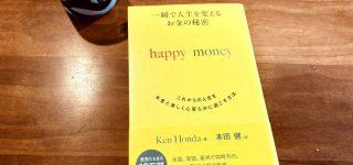 これからの人生を判断するとき「お金」の問題も大きいですが、不安だからという理由だけで判断しないでください。